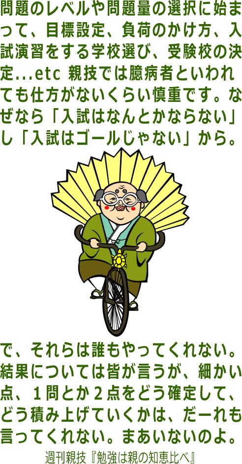 oyawaza144.jpg