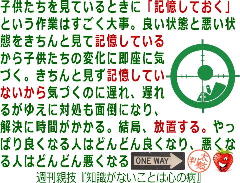 oyawaza316.jpg