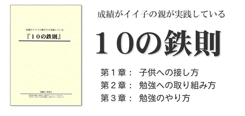 10の鉄則