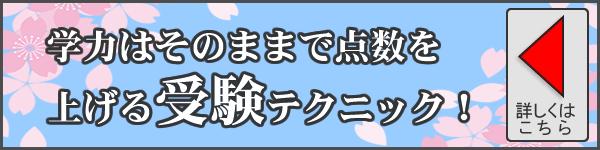 親カツ講座(入 試実践コース)