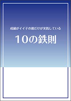 成績がイイ子の親だけが実践している『10の鉄則』
